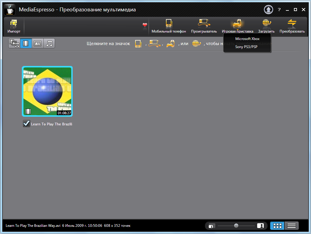 Cyberlink mediaespresso 6 5 1515 36408a