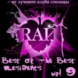 VA - RАЙ - Best Of The Best Residents Vol.9 (5 CDs)