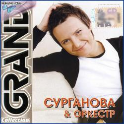 Сурганова и Оркестр - Grand Collection
