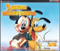 Школа Микки Мауса / Disney's Mickey Preschool (2003)