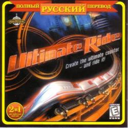 Disney Imagineering Ultimate Ride (2001)
