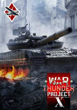 War Thunder: Project X [1.79.2.34]